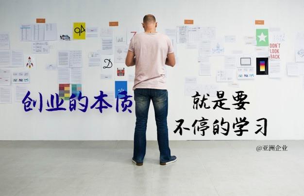 创业的本质就是要不停的学习