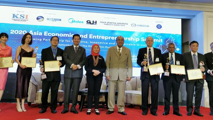 2020亚洲经济和企业家峰会