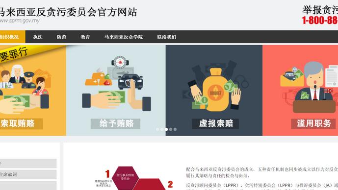 反贪会推中文官网旨让华社接获资讯