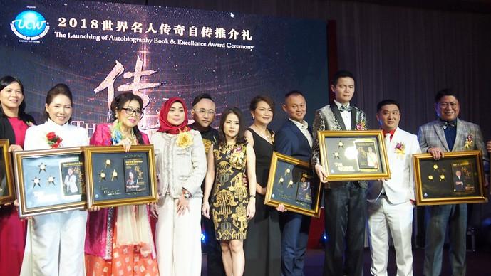 世界女性总商会 推介名人《传奇》暨颁卓越奖