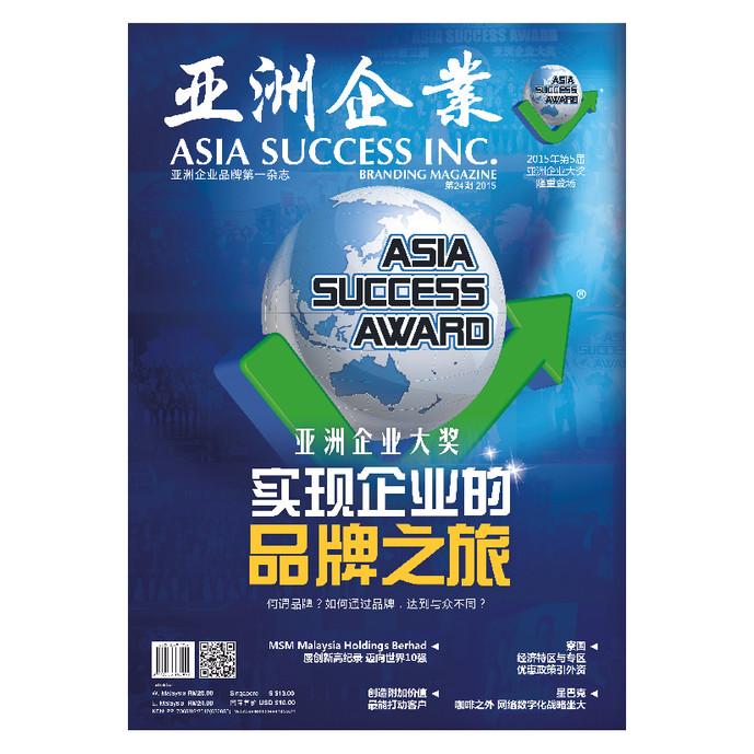 第24期 2015年 亚洲企业大奖 实现企业的品牌之旅