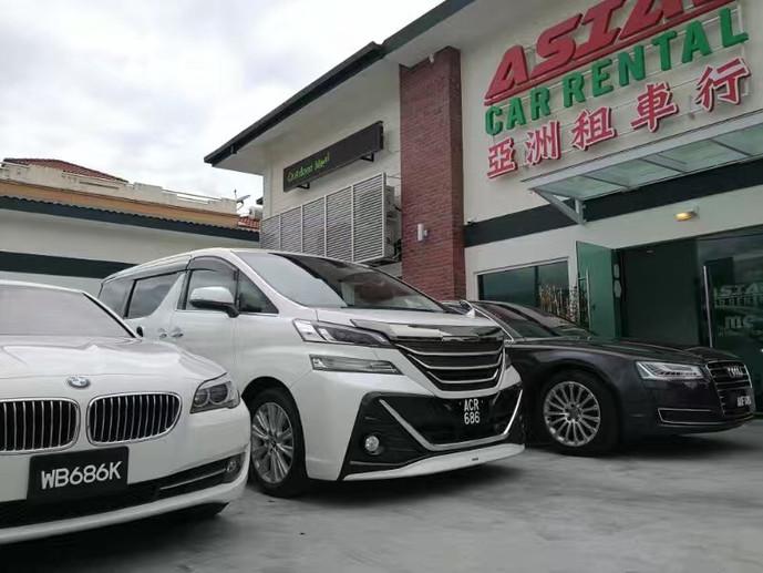 Asia Leisure & Car Rental Sdn. Bhd. 专业汽车租赁 秉持安全与服务第一