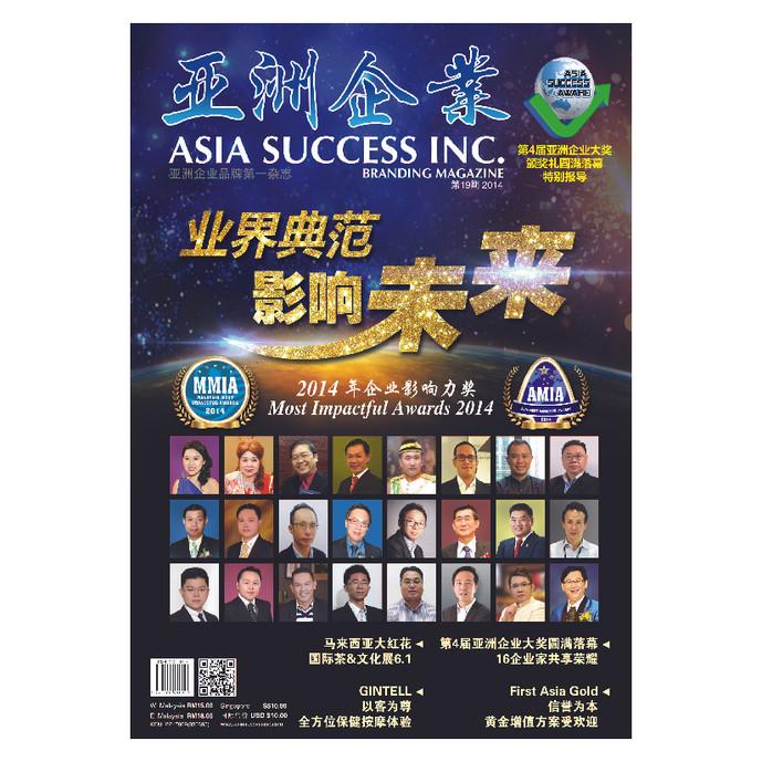 第19期 2014年企业影响力奖