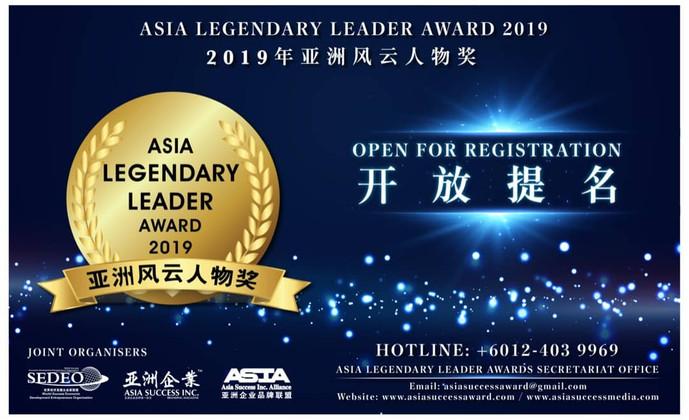亚洲风云人物奖  角逐提名