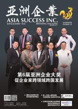 第30期 2017年 2016亚洲企业大奖颁奖礼  促企业家跨领域跨国发展