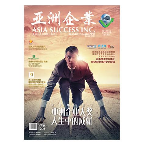 第29期 2016年 亚洲企业大奖  人生中的成就
