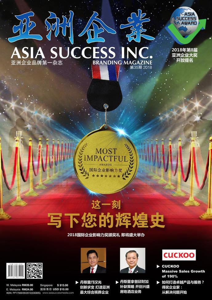 第35期 2018国际企业影响力奖颁奖礼 这一刻 写下您的辉煌史