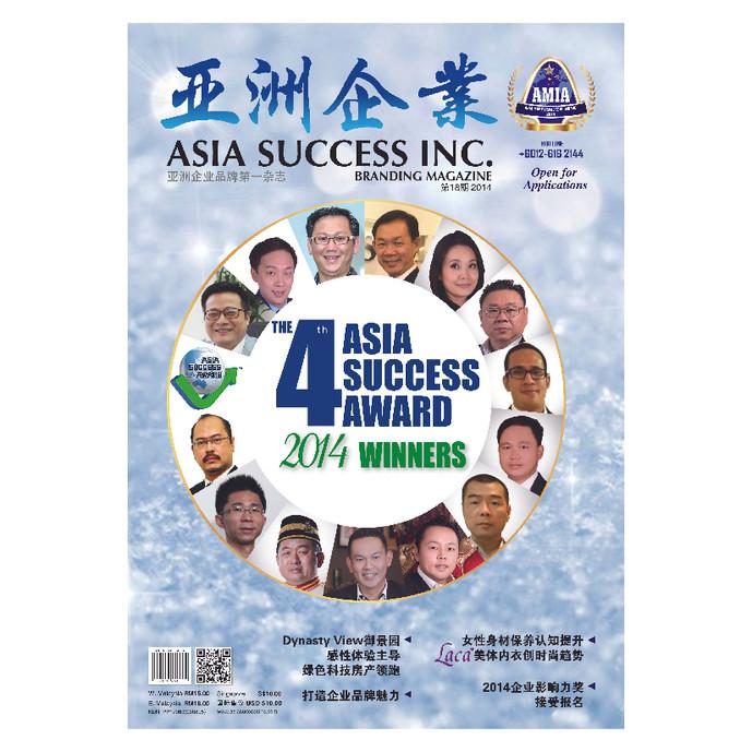 第18期 2014年第4届亚洲企业大奖
