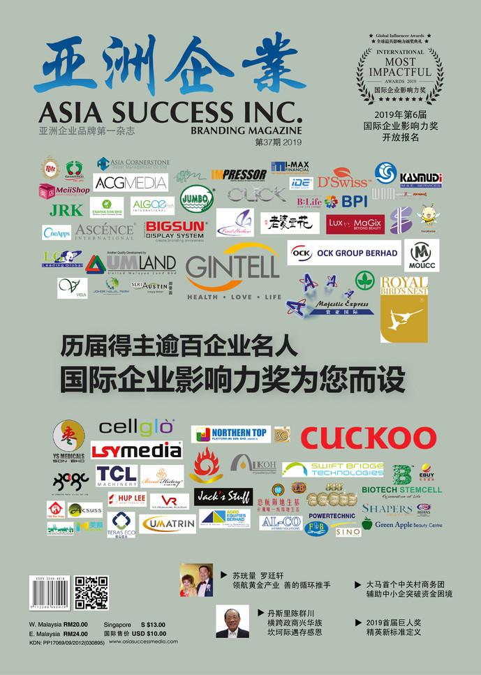 第37期 历届得主逾百企业名人 国际企业影响力奖为您而设