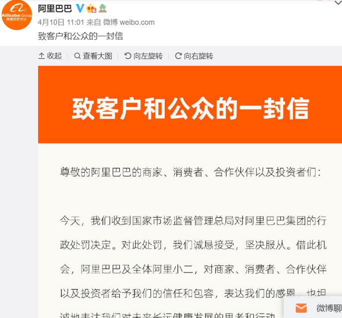 中国反垄断阿里被罚只是个开始