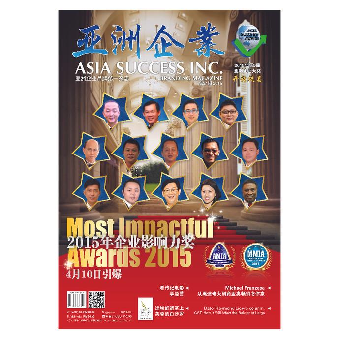 第21期 2015年 企业影响力奖颁奖礼 4月10新山引爆