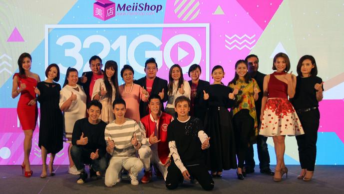 美妆时尚网购平台 MeiiShop 5月启动