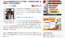 Screenshot 2021-08-13 at 19-13-07 YouTube全盛の時代になぜラジオで発信? 新庄剛志氏も出演、地域密着ミニFM局に注目集まる(まいどなニュース
