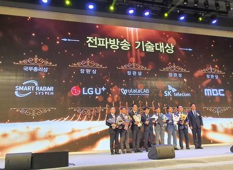 Smart Radar System wins Korean Prime Minister's prize