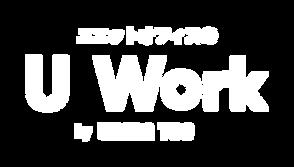 U-WORK_whhite_c.png