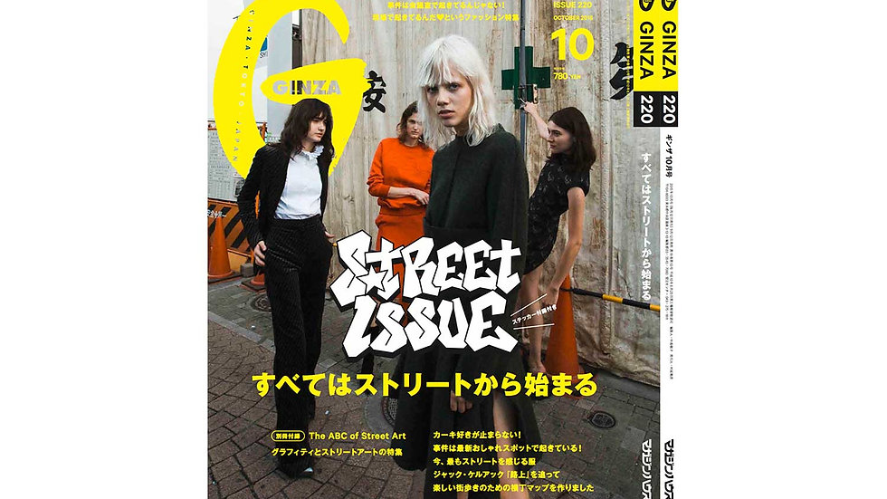 GINZA STREET ISSUE