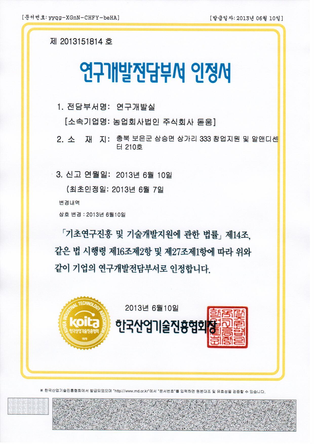 Certificate of R & D department
