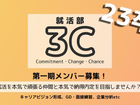 就活力強化コミュニティ「就活部 3C」 始動!!
