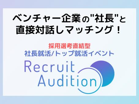 5/13(対面)リクルートオーディション参加企業紹介②