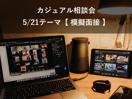 21卒向けカジュアル相談会【テーマ:模擬面接】