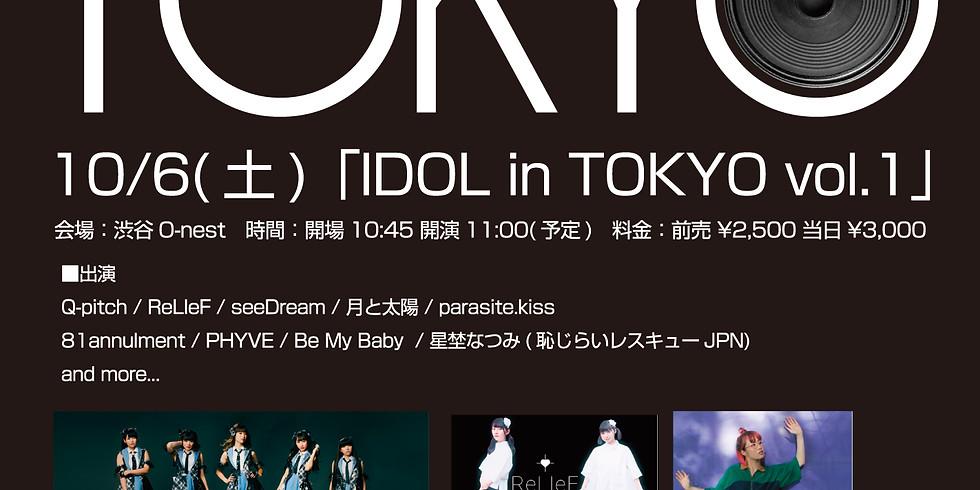 Idol in TOKYO vol.01