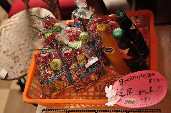 駄菓子set