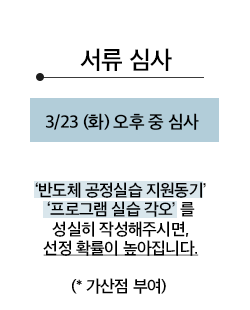 서류심사.png