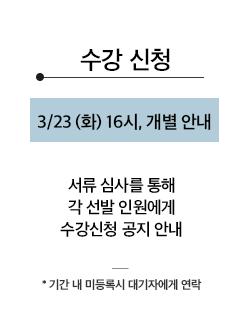 수강신청.png