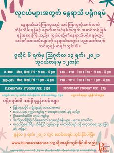 2021 Burmese-Summer Youth Program.png