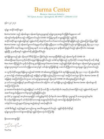 office announcement Burmese.jpg