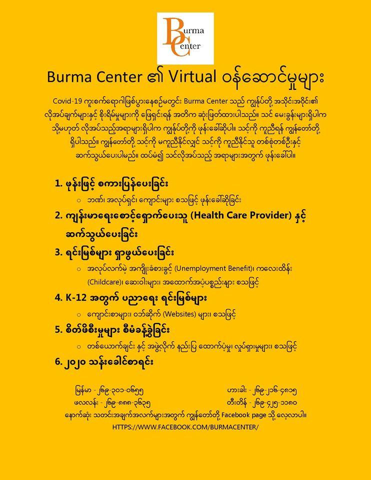 Burma Center Virtual Resources- Burmese.