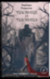Cover-monster-eksmo.png