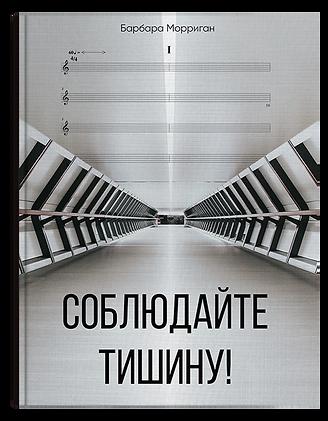 Cover-keepquiet.png