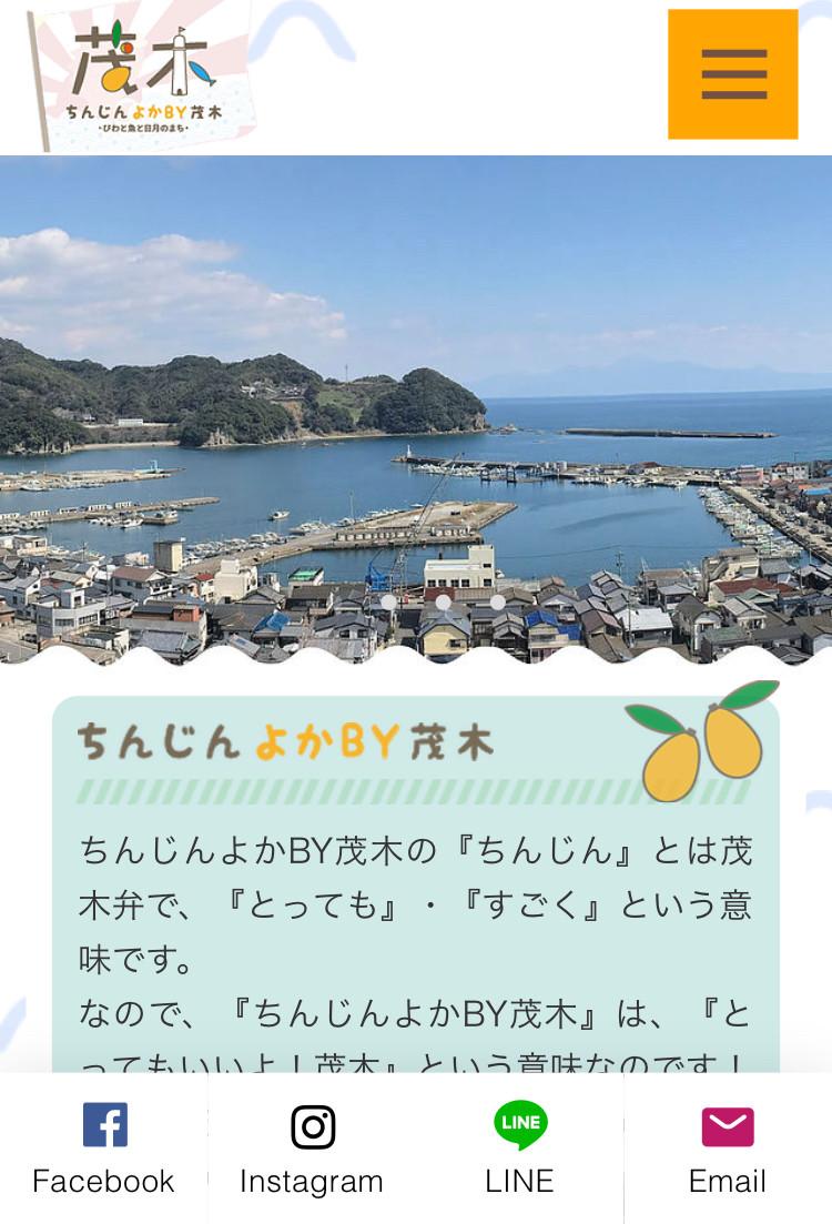ちんじんよかBY茂木 モバイルサイトトップページ