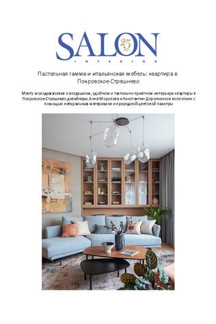 Пастельная гамма и итальянская мебель: квартира в Покровское-Стрешнево