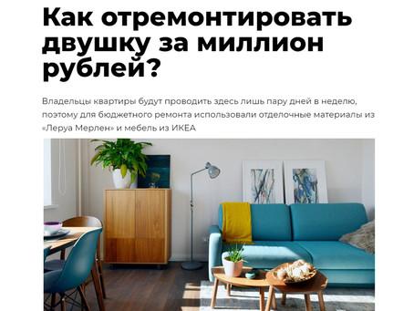Как отремонтировать двушку за миллион рублей?