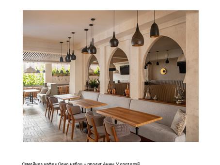 Семейное кафе «Одно небо» – проект Анны Морозовой