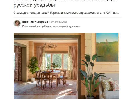 Houzz тур: Дом для большой семьи в духе русской усадьбы.