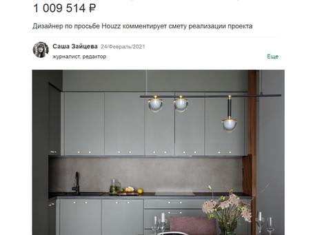 Смета проекта с фото: Лаконичная кухня за 1 009 514 ₽