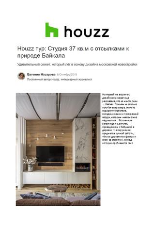Houzz тур: Студия 37 кв.м с отсылками к природе Байкала
