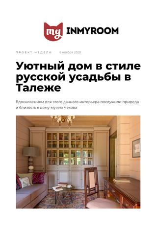 Уютный дом в стиле русской усадьбы в Талеже