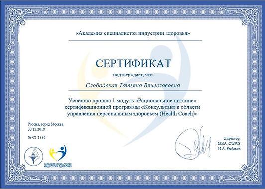 сертификат диетолог 2ш.JPG