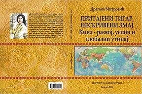 KORICE Pritajeni tigar-01 (3).jpg