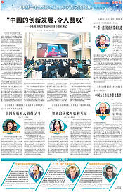 Economic Daily, Beijing, December 9, 201