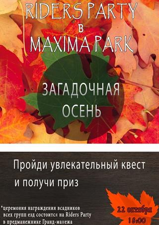 Сегодня вечером!!! Riders Party в Maxima Park!