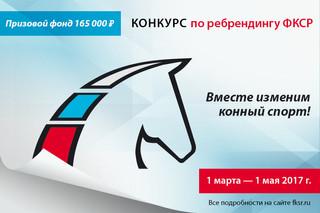 Конкурс на лучший логотип и фирменный стиль  Федерации конного спорта России