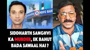 Siddharth Sanghvi Ka Murder Sarfaraaz Ne Kyon Kiya? Ek Bahut bada Sawaal ,Kya Wo Bach Sakta Tha?