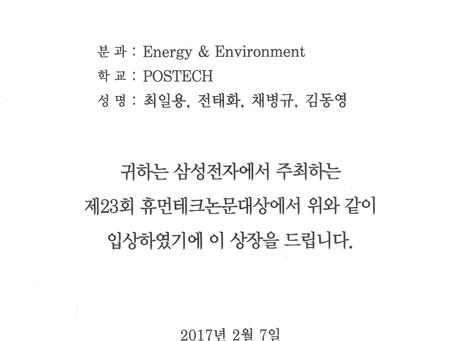 "2017, ""Human-Tech Paper Awards"", Samsung, Il Yong Choi"