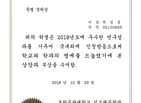 """2018, """"Special participation award"""", Postech, Il Yong Choi"""