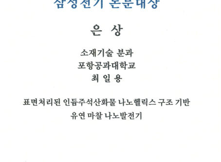 """2018, """"Best Paper Awards"""", Samsung, Il Yong Choi"""